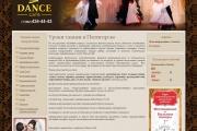 Сайт для танцевального клуба Данс-Кафе, Пятигорск.