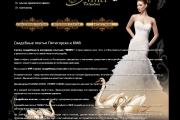Сайт - Салона  «NINEL»  Пятигорск