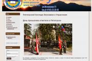 Пятигорский Колледж Экономики и Управления