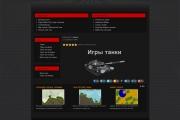 Редкостный веб-сайт для любителей игры в WOT-worldoftanks