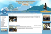 «Здоровое Поколение Кавказа» Ставрополь