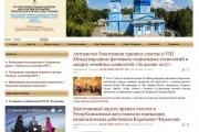 Официальный сайт Покровского храма г. Черкесска и Северного Карачаево-Черкесского благочиния!